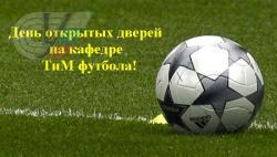 День открытых дверей на кафедре ТиМ футбола!